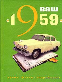Ваш год рождения - 1959 — фото, картинка