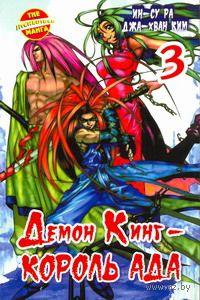 Демон Кинг - Король Ада. Книга 3. Ра Ин-Су