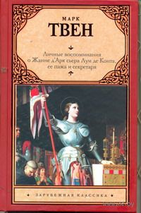 Личные воспоминания о Жанне д`Арк сьера Луи де Конта, ее пажа и секретаря. Марк Твен