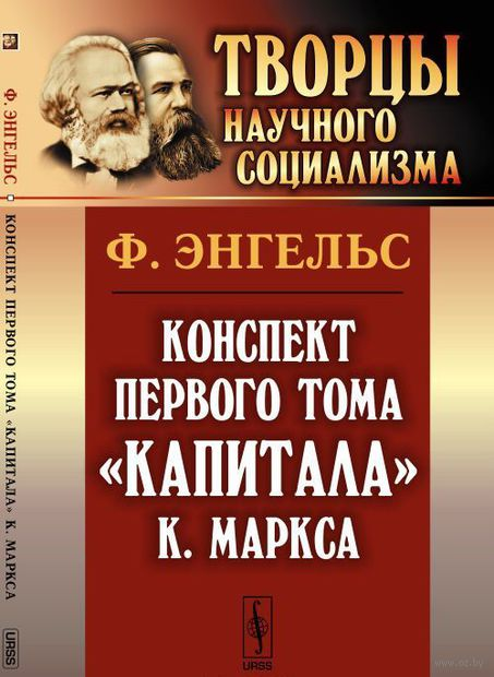 """Конспект первого тома """"Капитала"""" К. Маркса. Фридрих Энгельс"""