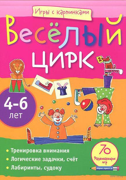 Веселый цирк. 4-6 лет — фото, картинка