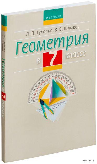 Геометрия в 7 классе. Учебно-методическое пособие для учителей. Л. Тухолко