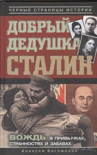 Добрый дедушка Сталин. Алексей Богомолов
