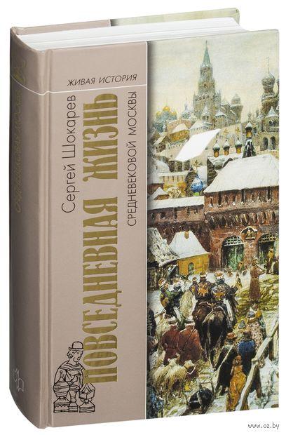 Повседневная жизнь средневековой Москвы — фото, картинка