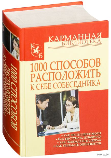 1000 способов расположить к себе собеседника. Игорь Кузнецов