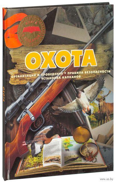 Охота. Алексей Виноградов, Вячеслав Ликсо, Виктор Шунков