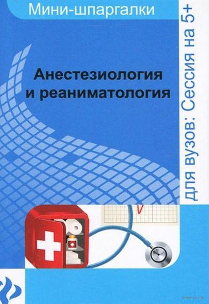 Анестезиология и реаниматология. Шпаргалка. Марина Колесникова