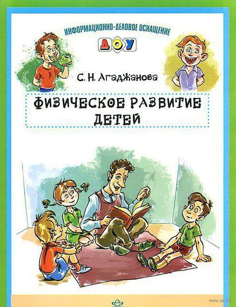 Физическое развитие детей. Светлана Агаджанова