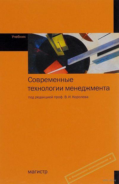 Современные технологии менеджмента. Валерий Уваров, А. Заикин, Владимир Кочетков