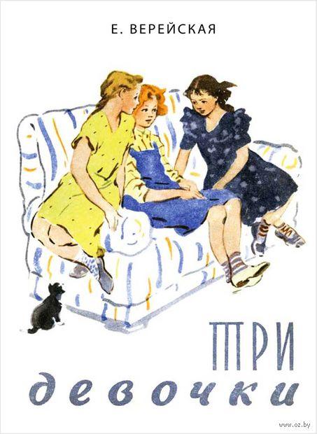 Три девочки. Елена Верейская