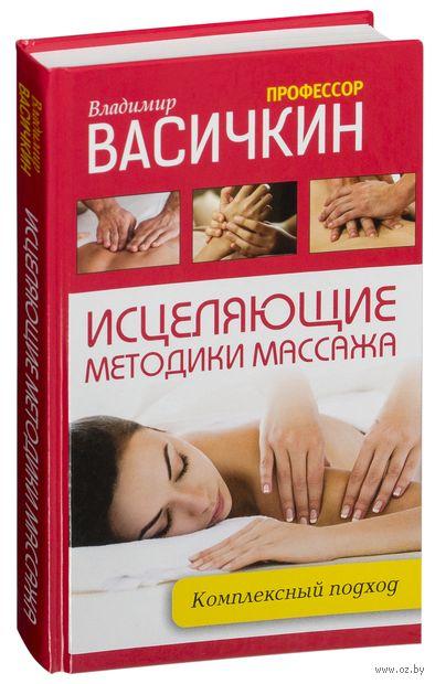 Исцеляющие методики массажа. Владимир Васичкин