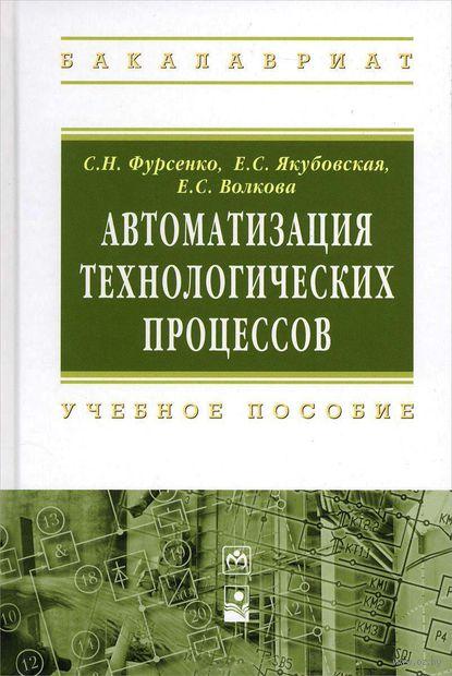 Автоматизация технологических процессов. С. Фурсенко, Е. Якубовская, Е. Волкова