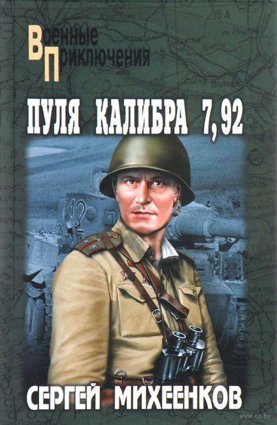 Пуля калибра 7,92. Сергей Михеенков