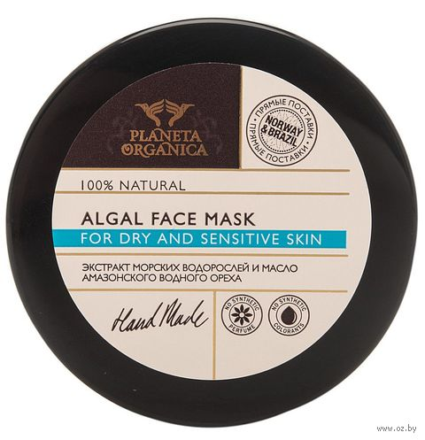 """Водорослевая маска для лица """"Увлажняющая"""" (100 мл) — фото, картинка"""