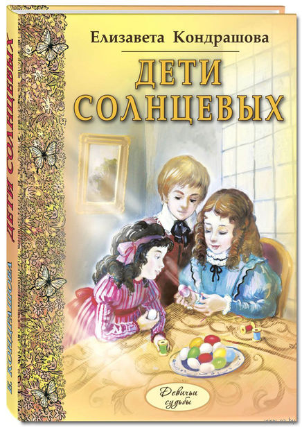 Дети Солнцевых. Елизавета Кондрашова