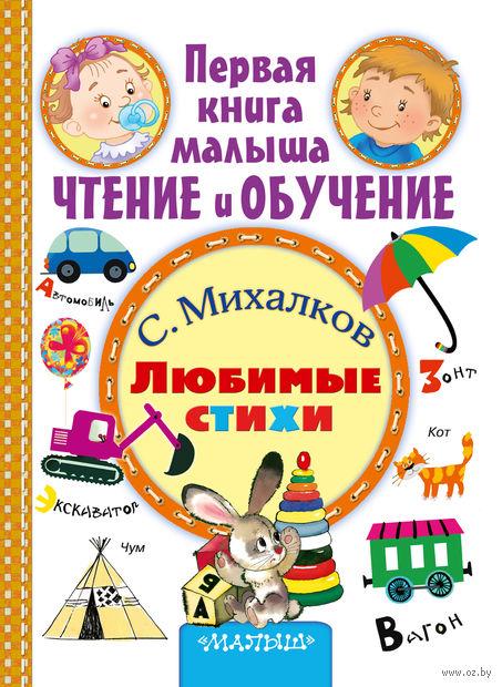 Любимые стихи. Сергей Михалков