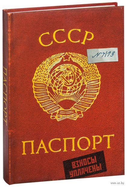 """Записная книжка """"Паспорт СССР"""" (А5; 128 листов)"""