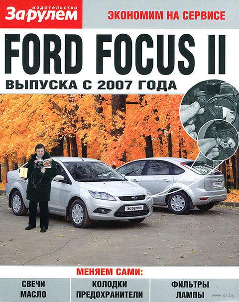 Ford Focus II — фото, картинка