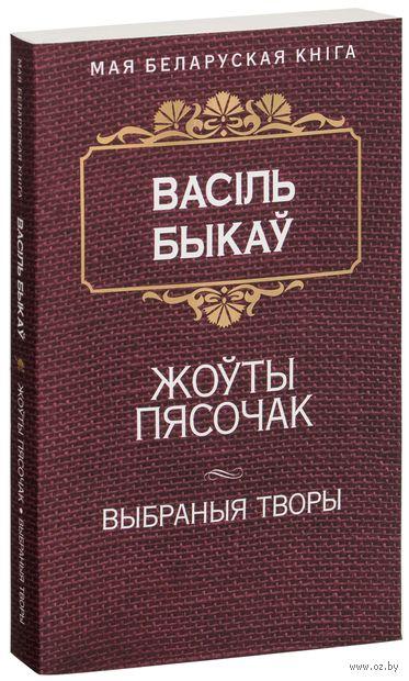 Жоўты пясочак. Василь Быков