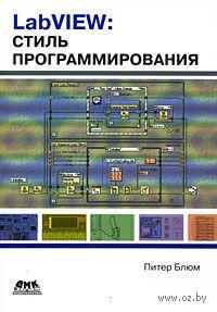 LabVIEW. Стиль программирования. Питер Блюм