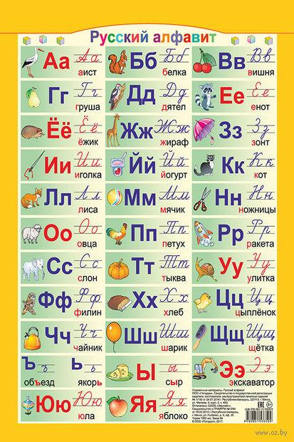 Справочные материалы: Русский алфавит — фото, картинка