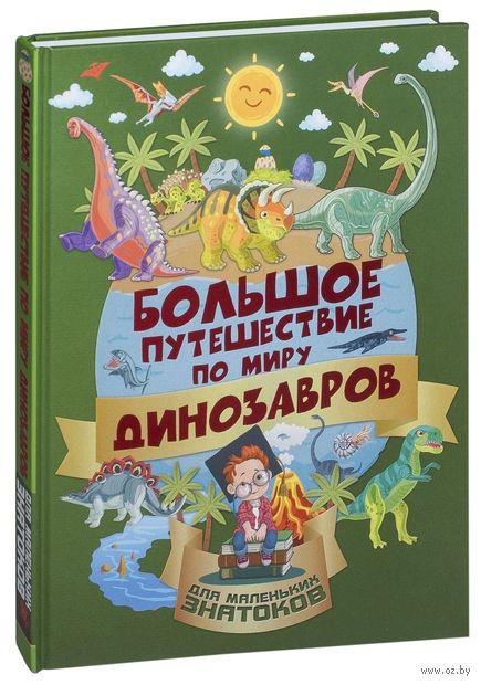 Большое путешествие по миру динозавров — фото, картинка
