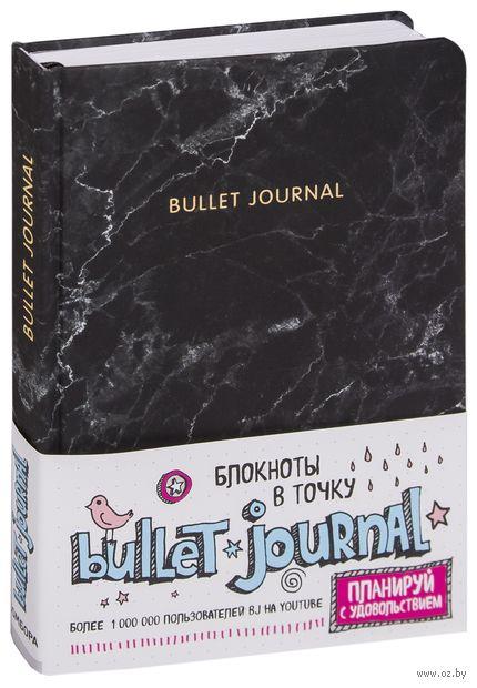 """Блокнот в точку """"Bullet Journal"""" (А5; мрамор) — фото, картинка"""
