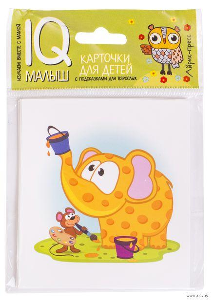 Слонёнок и Мышонок. Рассказываем по картинкам. Набор карточек для детей — фото, картинка