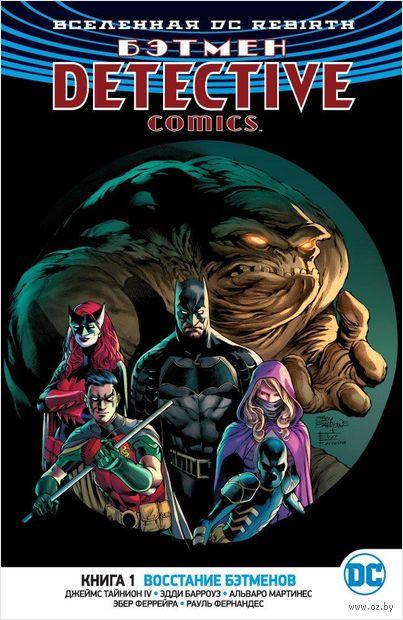 Бэтмен. Detective Comics. Книга 1. Восстание бэтменов — фото, картинка