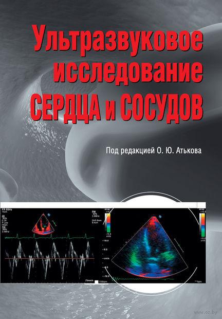 Ультразвуковое исследование сердца и сосудов. С. Горохова, Т. Балахонова