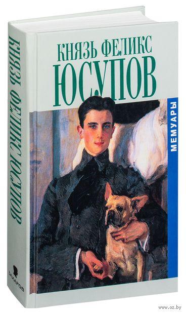 Князь Феликс Юсупов. Мемуары — фото, картинка