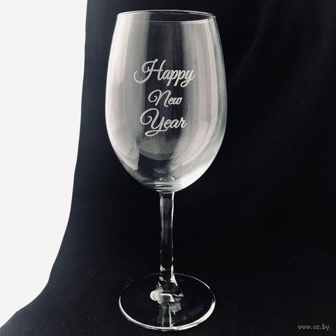 "Бокал для вина ""HAPPY NEW YEAR"" (615 мл) — фото, картинка"
