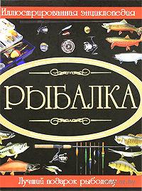 Рыбалка. Илья Мельников, Сергей Сидоров