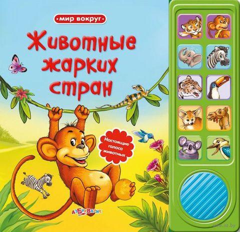 Животные жарких стран. Книжка-игрушка. Юлия Юмова