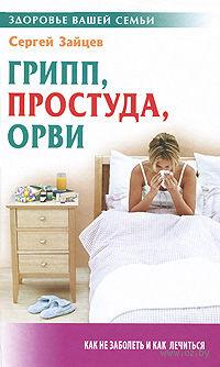 Грипп, простуда, ОРВИ. Сергей Зайцев