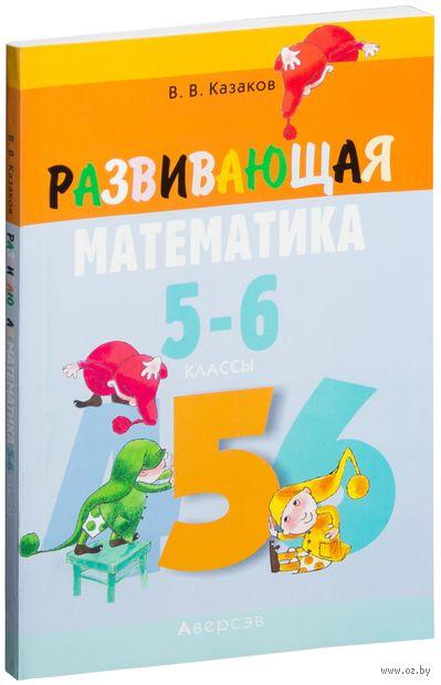 Развивающая математика. 5-6 классы