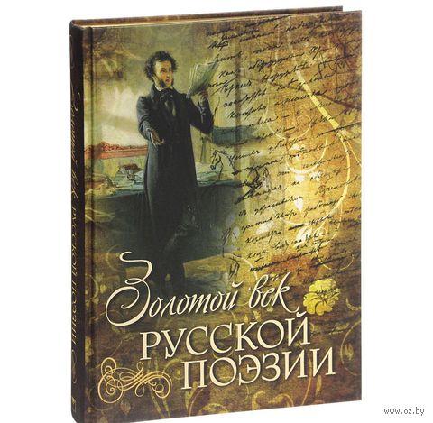 Золотой век русской поэзии — фото, картинка