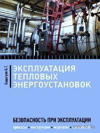 Эксплуатация тепловых энергоустановок. Безопасность при эксплуатации. Приказы. Инструкции. Журналы. Положения — фото, картинка
