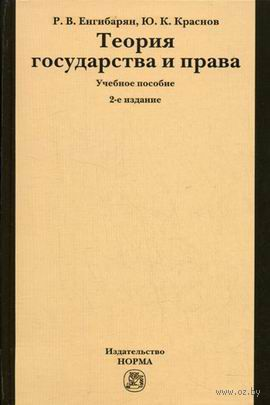 Теория государства и права. Ю. Краснов, Роберт Енгибарян