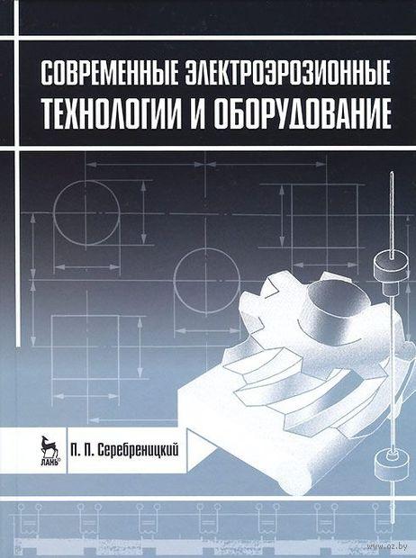 Современные электроэрозионные технологии и оборудование. Павел Серебреницкий