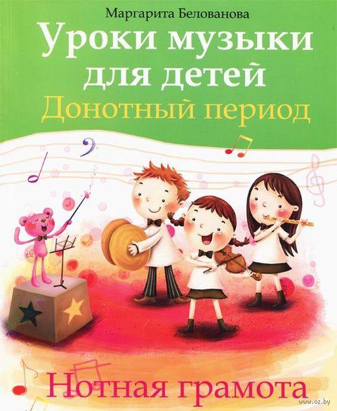 Уроки музыки для детей. Донотный период. Нотная грамота. Маргарита Белованова