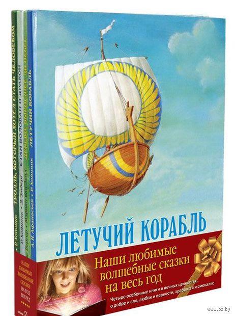 Волшебные сказки (комплект из 4 книг). Джианна Остердаль, Томас Бергер