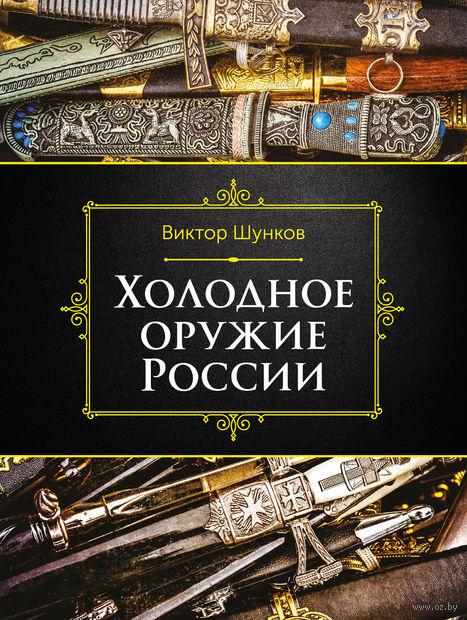 Холодное оружие России. Виктор Шунков
