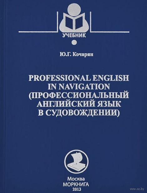 Профессиональный английский язык в судовождении. Юлия Кочарян