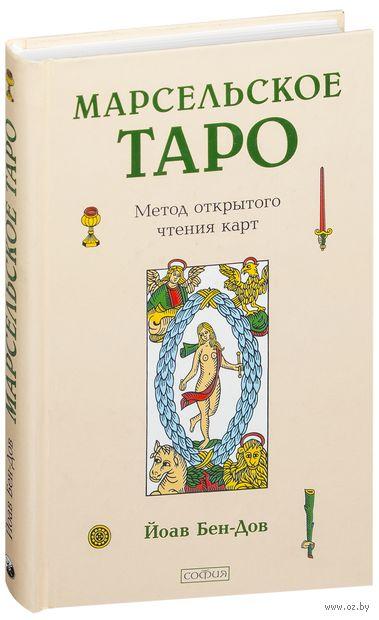 Марсельское Таро. Метод открытого чтения карт. Йоав Бен-Дов