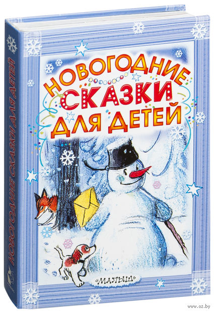 Новогодние сказки для детей. Самуил Маршак, Эдуард Успенский