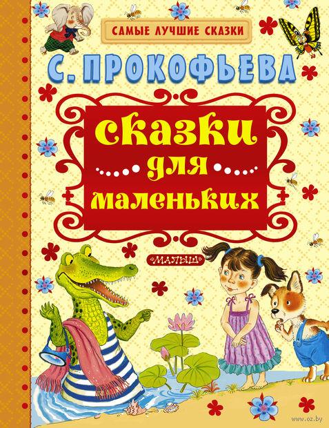 Сказки для маленьких. Софья Прокофьева
