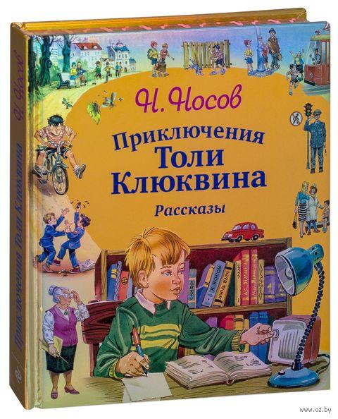 Приключения Толи Клюквина. Николай Носов