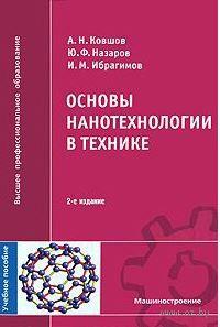 Основы нанотехнологии в технике. Анатолий Ковшов, Юрий Назаров, Ильдар Ибрагимов