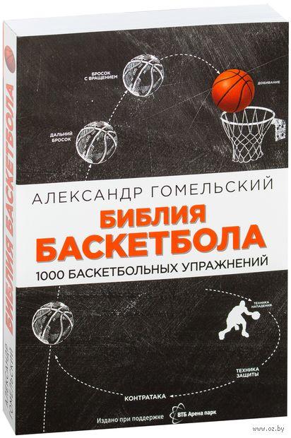 Библия баскетбола. 1000 баскетбольных упражнений (м). Александр Гомельский